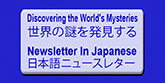 Newsletter in Japanese button graphic