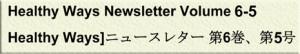 HWNL-Japanese-Link-6-5